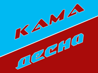 Кама или Десна