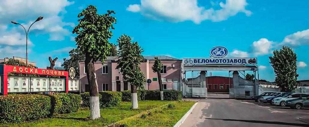 веломотозавод в Жуковке